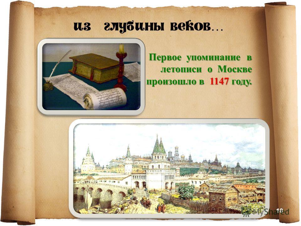 Первое упоминание в летописи о Москве произошло в 1147 году. 10
