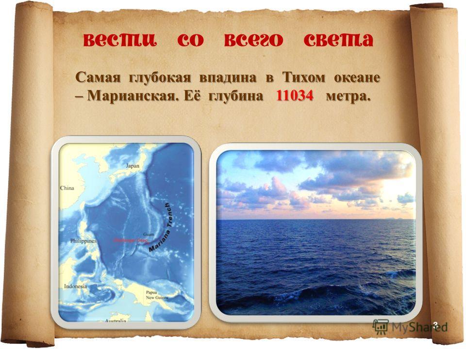 Самая глубокая впадина в Тихом океане – Марианская. Её глубина 11034 метра. 3