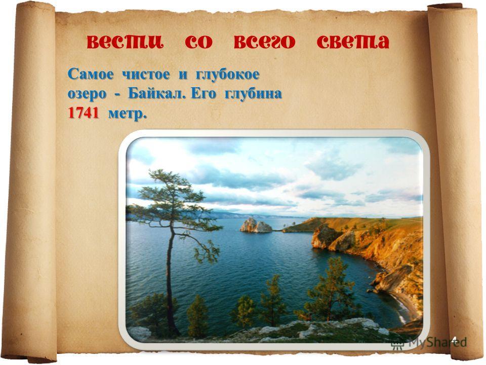 Самое чистое и глубокое озеро - Байкал. Его глубина 1741 метр. 4