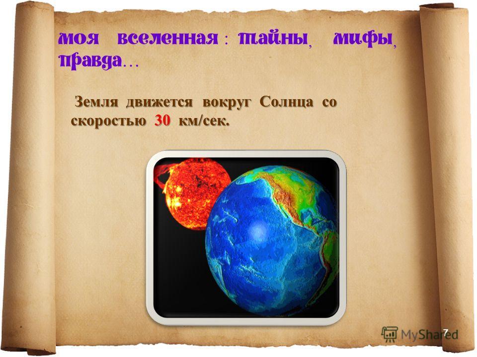 Земля движется вокруг Солнца со скоростью 30 км/сек. Земля движется вокруг Солнца со скоростью 30 км/сек. 7