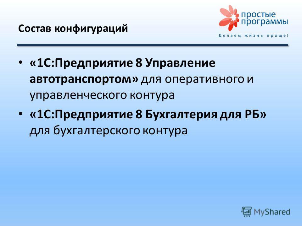 Состав конфигураций «1С:Предприятие 8 Управление автотранспортом» для оперативного и управленческого контура «1С:Предприятие 8 Бухгалтерия для РБ» для бухгалтерского контура
