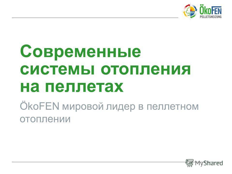 Современные системы отопления на пеллетах ÖkoFEN мировой лидер в пеллетном отоплении