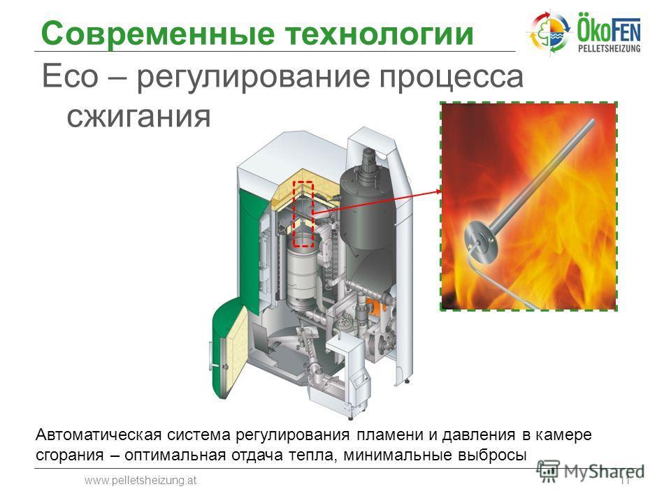Современные технологии Eco – регулирование процесса сжигания www.pelletsheizung.at11 Автоматическая система регулирования пламени и давления в камере сгорания – оптимальная отдача тепла, минимальные выбросы