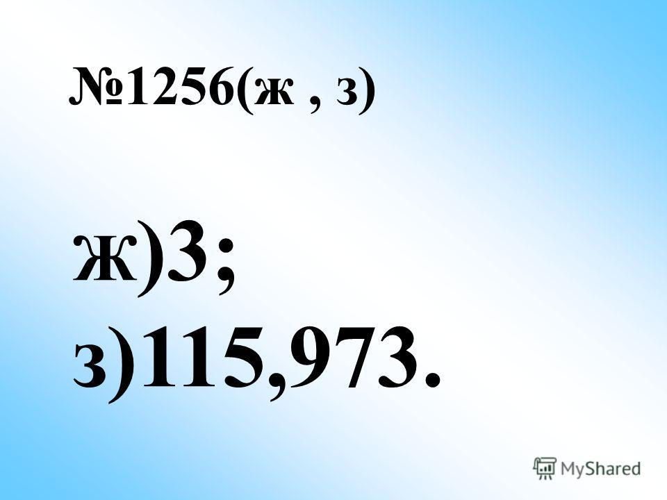1256(ж, з) Ж )3; з)115,973.