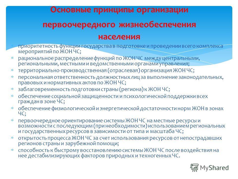 приоритетность функции государства в подготовке и проведении всего комплекса мероприятий по ЖОН ЧС; рациональное распределение функций по ЖОН ЧС между центральными, региональными, местными и ведомственными органами управления; территориально-производ