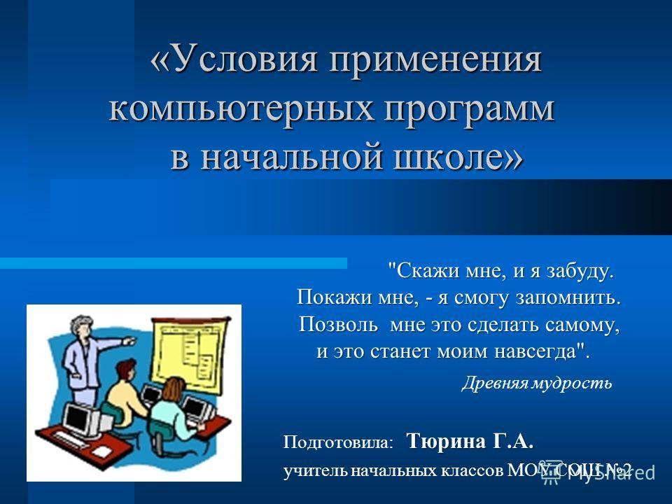«Условия применения компьютерных программ в начальной школе»