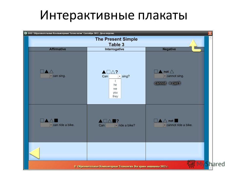 Интерактивные плакаты
