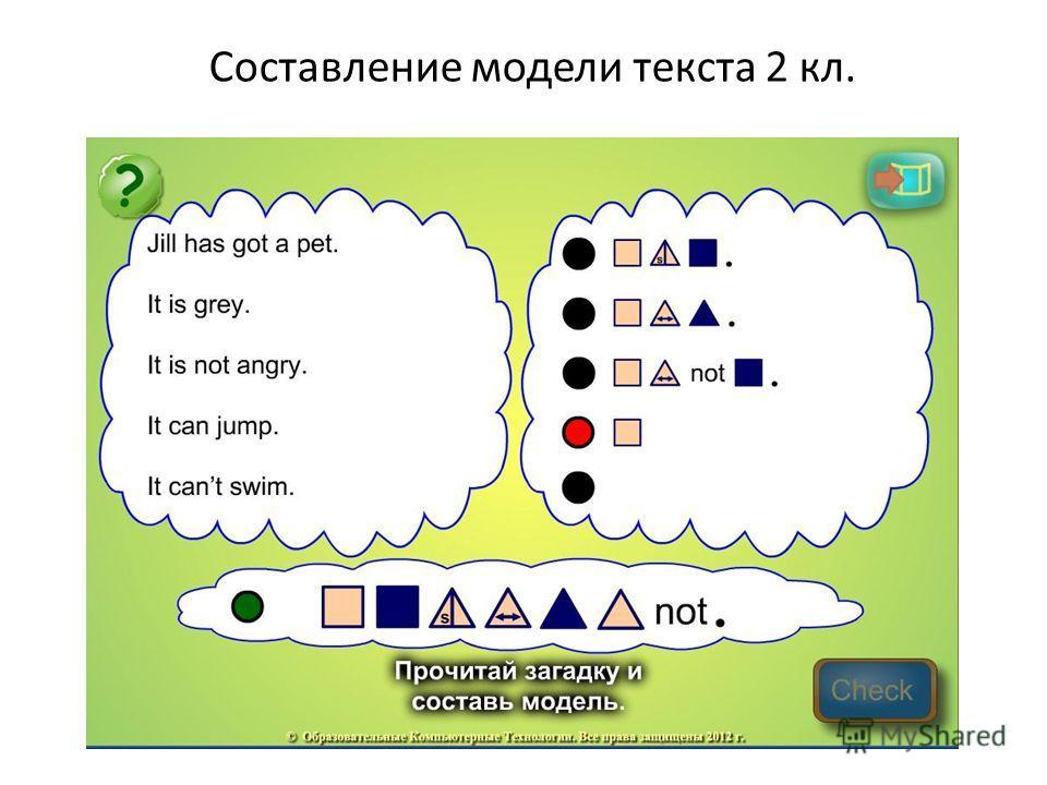 Составление модели текста 2 кл.