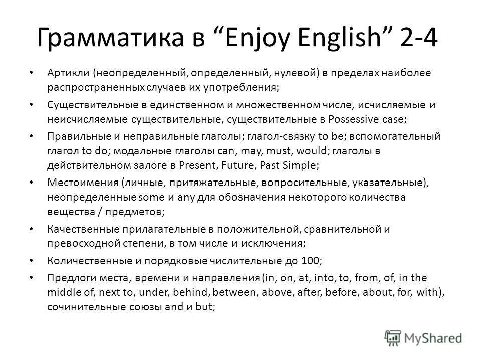 Грамматика в Enjoy English 2-4 Артикли (неопределенный, определенный, нулевой) в пределах наиболее распространенных случаев их употребления; Существительные в единственном и множественном числе, исчисляемые и неисчисляемые существительные, существите