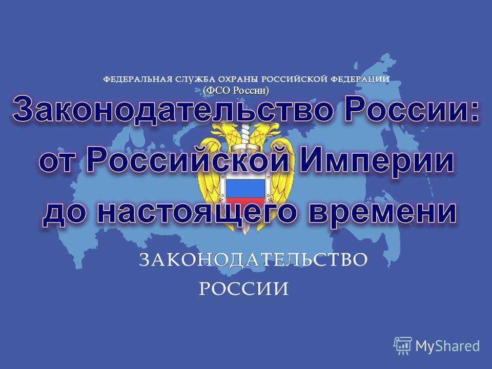 (ФСО России)