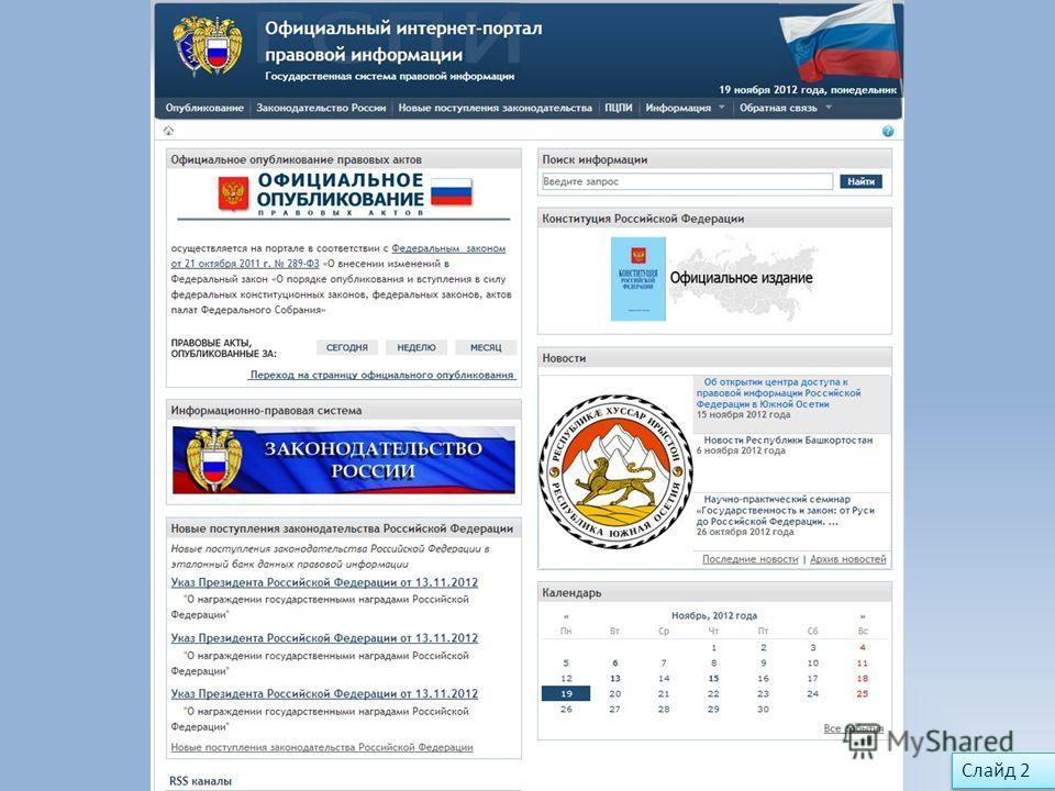 ипс законодательство россии официальный сайт