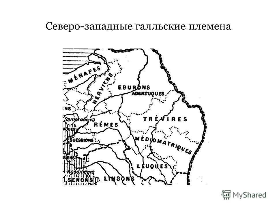 Северо-западные галльские племена