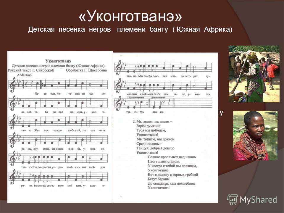 «Уконготванэ» детская песенка народов племени банту «Уконготванэ» Детская песенка негров племени банту ( Южная Африка)