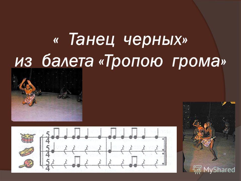 « Танец черных» из балета «Тропою грома»