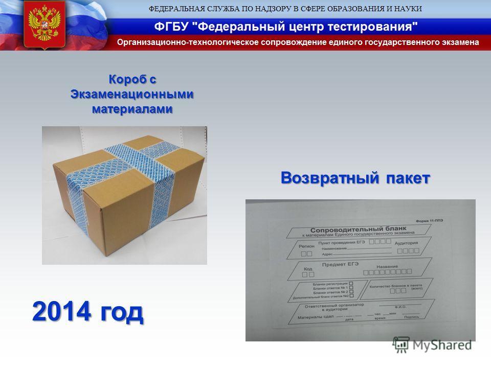 Короб с Экзаменационными материалами Возвратный пакет 2014 год