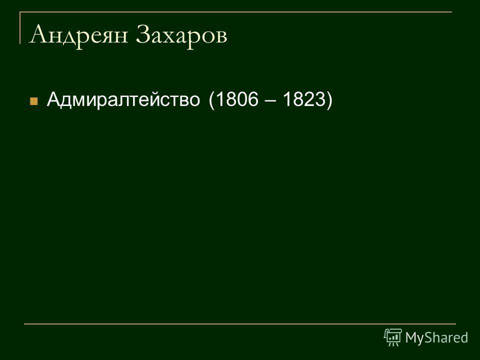 Андреян Захаров Адмиралтейство (1806 – 1823)