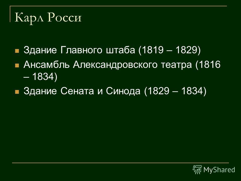 Карл Росси Здание Главного штаба (1819 – 1829) Ансамбль Александровского театра (1816 – 1834) Здание Сената и Синода (1829 – 1834)
