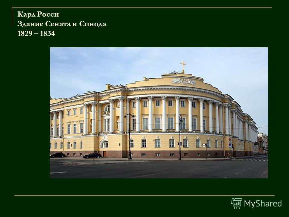 Карл Росси Здание Сената и Синода 1829 – 1834