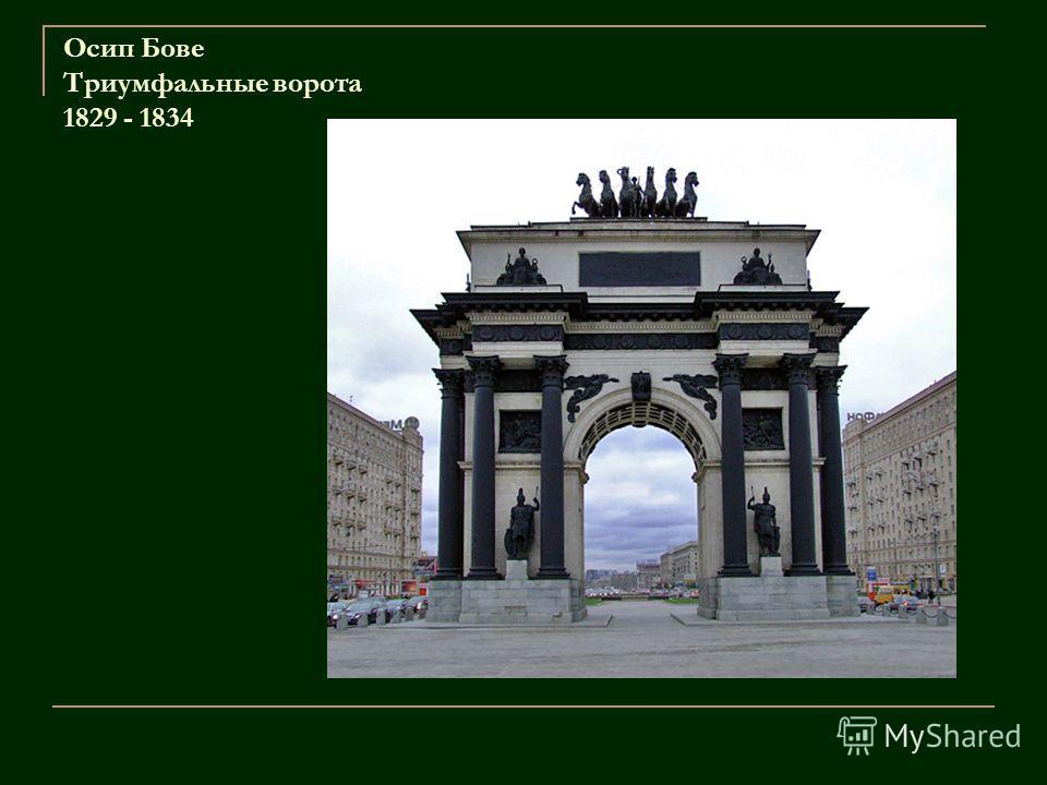Осип Бове Триумфальные ворота 1829 - 1834