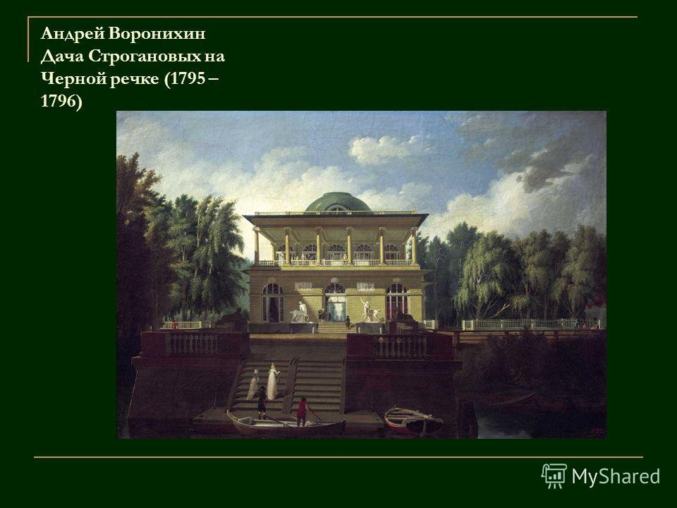 Андрей Воронихин Дача Строгановых на Черной речке (1795 – 1796)