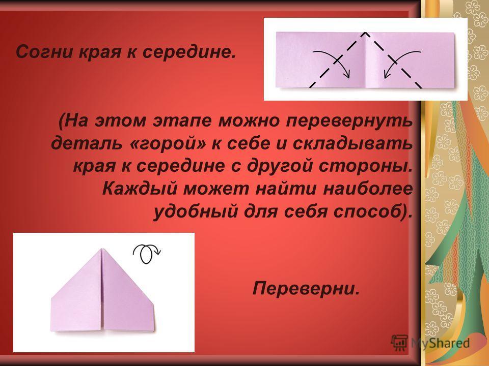 Как сложить треугольный модуль оригами Положите прямоугольник обратной стороной к себе. Согните пополам. Согните и разогните, чтобы наметить линию середины.