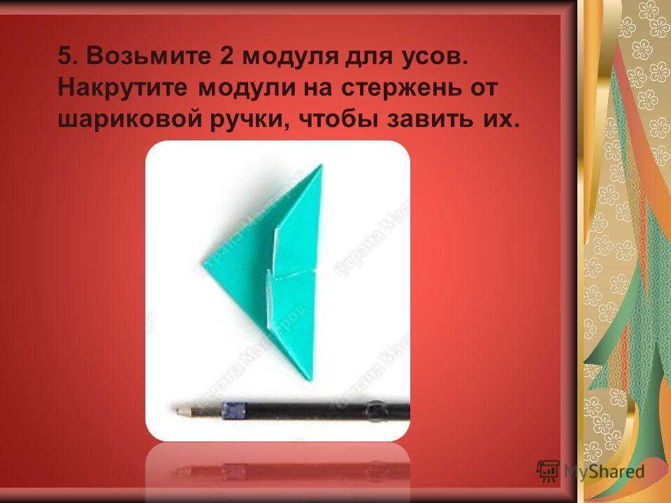 4. Соберите хвост, чередуя цвета, и слегка выгните его.
