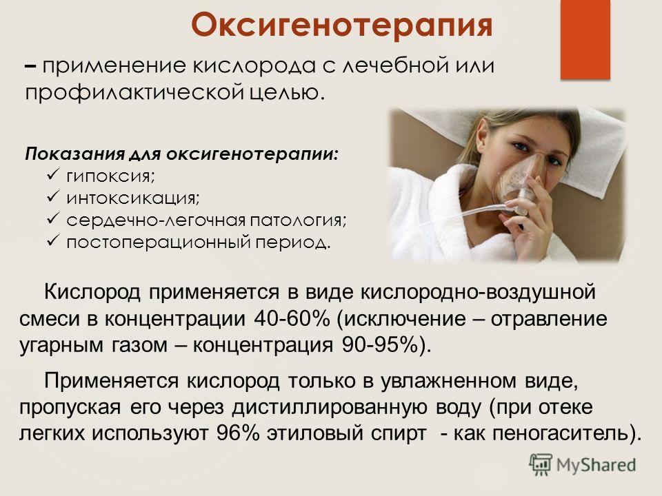 Оксигенотерапия Кислород применяется в виде кислородно-воздушной смеси в концентрации 40-60% (исключение – отравление угарным газом – концентрация 90-95%). Применяется кислород только в увлажненном виде, пропуская его через дистиллированную воду (при
