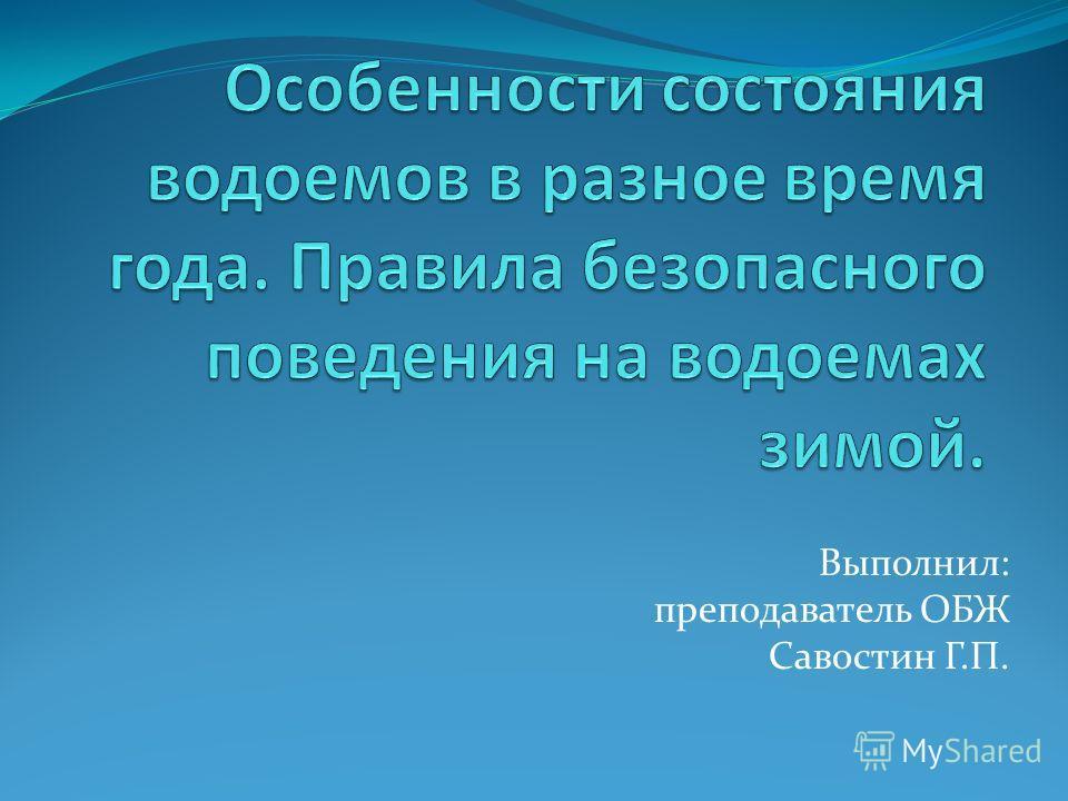 Выполнил: преподаватель ОБЖ Савостин Г.П.