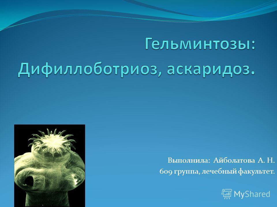Выполнила: Айболатова А. Н. 609 группа, лечебный факультет.