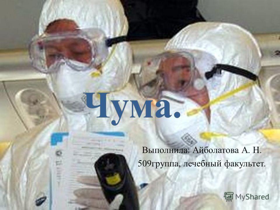 Выполнила: Айболатова А. Н. 509группа, лечебный факультет.