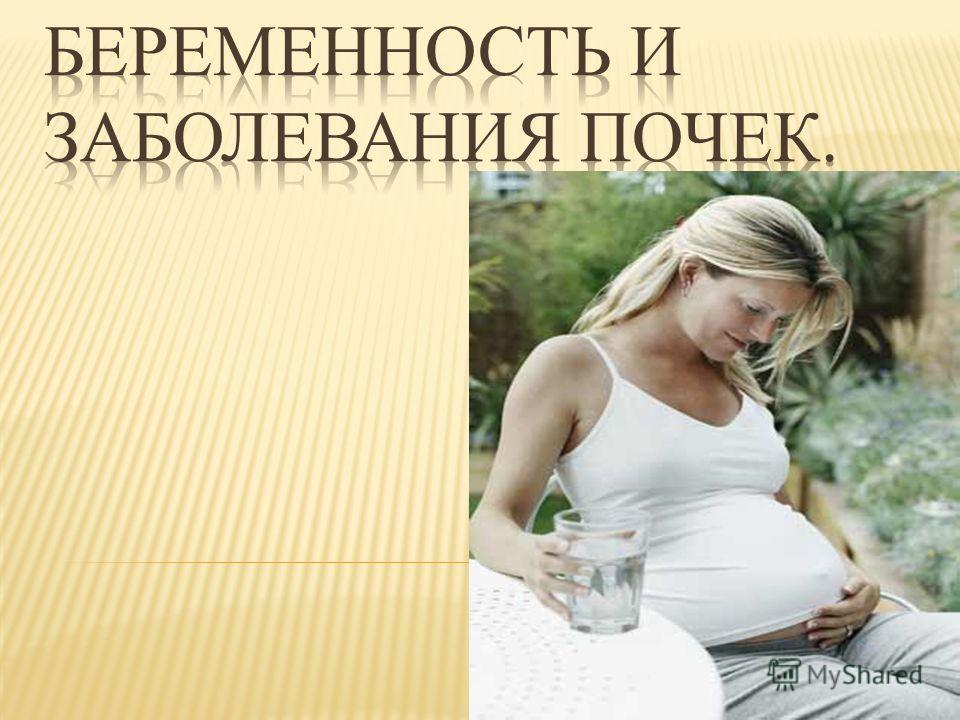 Беременность при заболевания почек