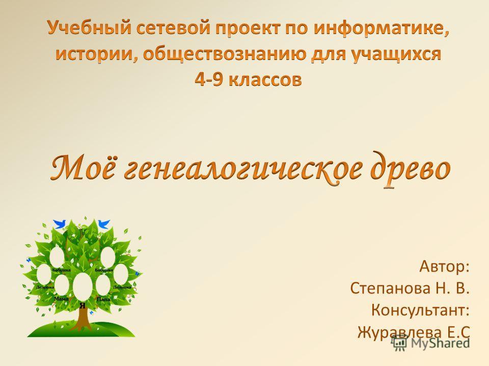 Автор: Степанова Н. В. Консультант: Журавлева Е.С