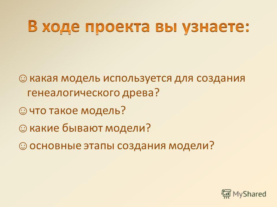 какая модель используется для создания генеалогического древа? что такое модель? какие бывают модели? основные этапы создания модели?