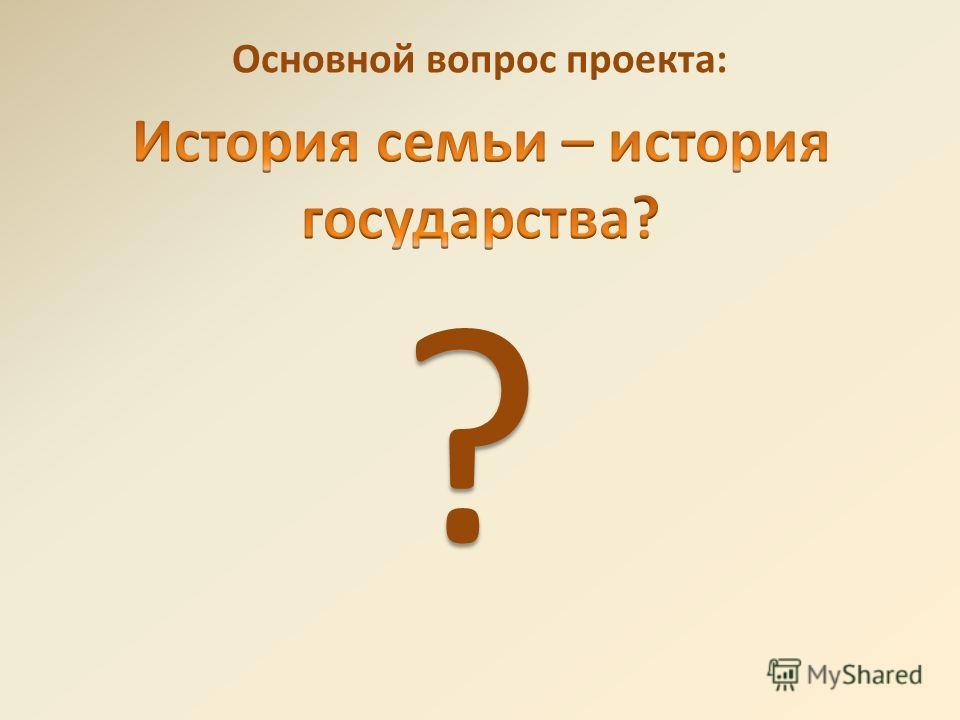 Основной вопрос проекта: ? ?
