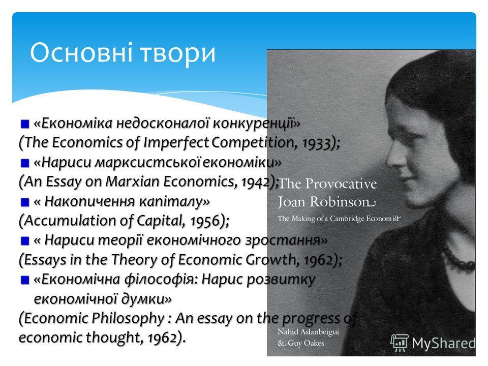 Основні твори «Економіка недосконалої конкуренції» (The Economics of Imperfect Competition, 1933); «Нариси марксистської економіки» (An Essay on Marxian Economics, 1942); « Накопичення капіталу» (Accumulation of Capital, 1956); « Нариси теорії економ