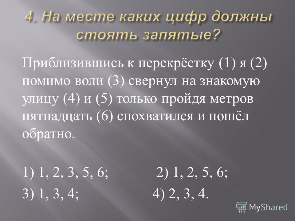 Приблизившись к перекрёстку (1) я (2) помимо воли (3) свернул на знакомую улицу (4) и (5) только пройдя метров пятнадцать (6) спохватился и пошёл обратно. 1) 1, 2, 3, 5, 6; 2) 1, 2, 5, 6; 3) 1, 3, 4; 4) 2, 3, 4.