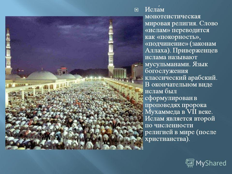 Мировая религия ислам доклад 9377