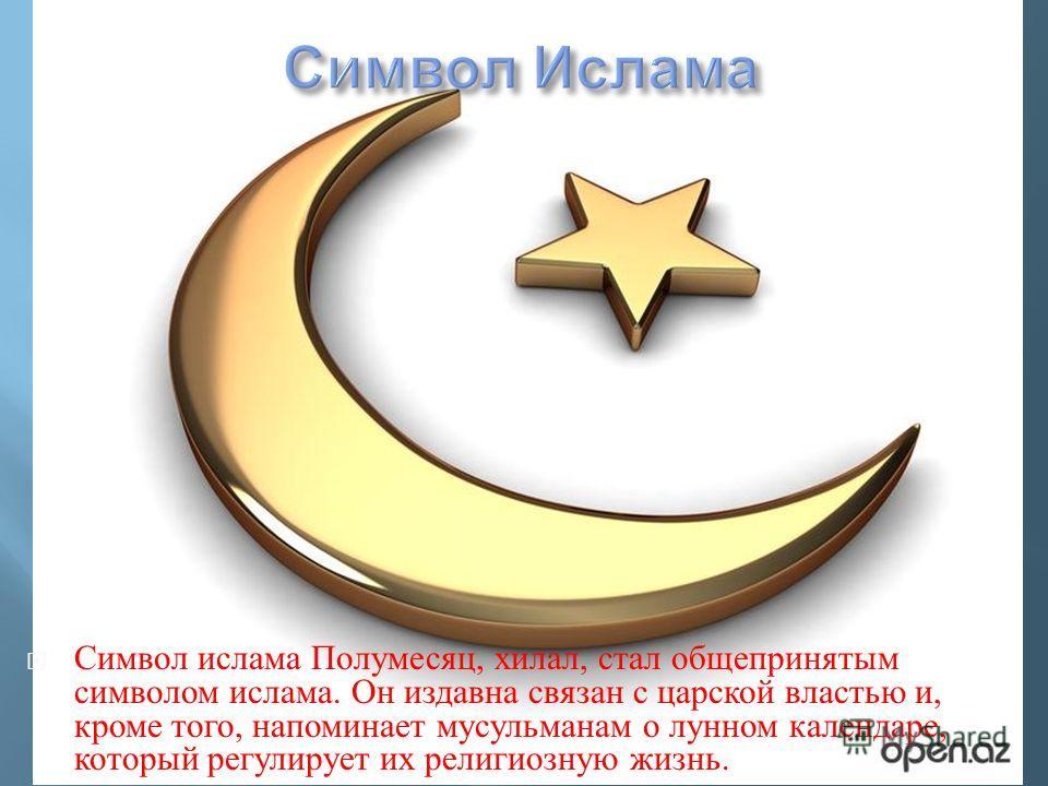 Полумесяц в исламе что означает изготовление со свечойий на памятники