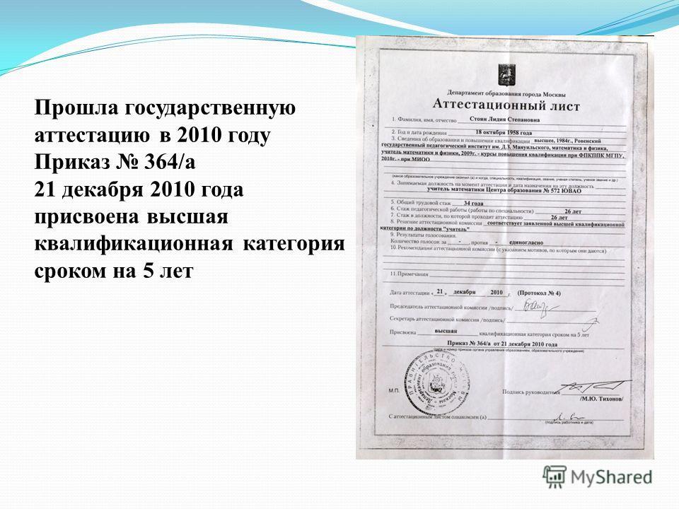Прошла государственную аттестацию в 2010 году Приказ 364/а 21 декабря 2010 года присвоена высшая квалификационная категория сроком на 5 лет