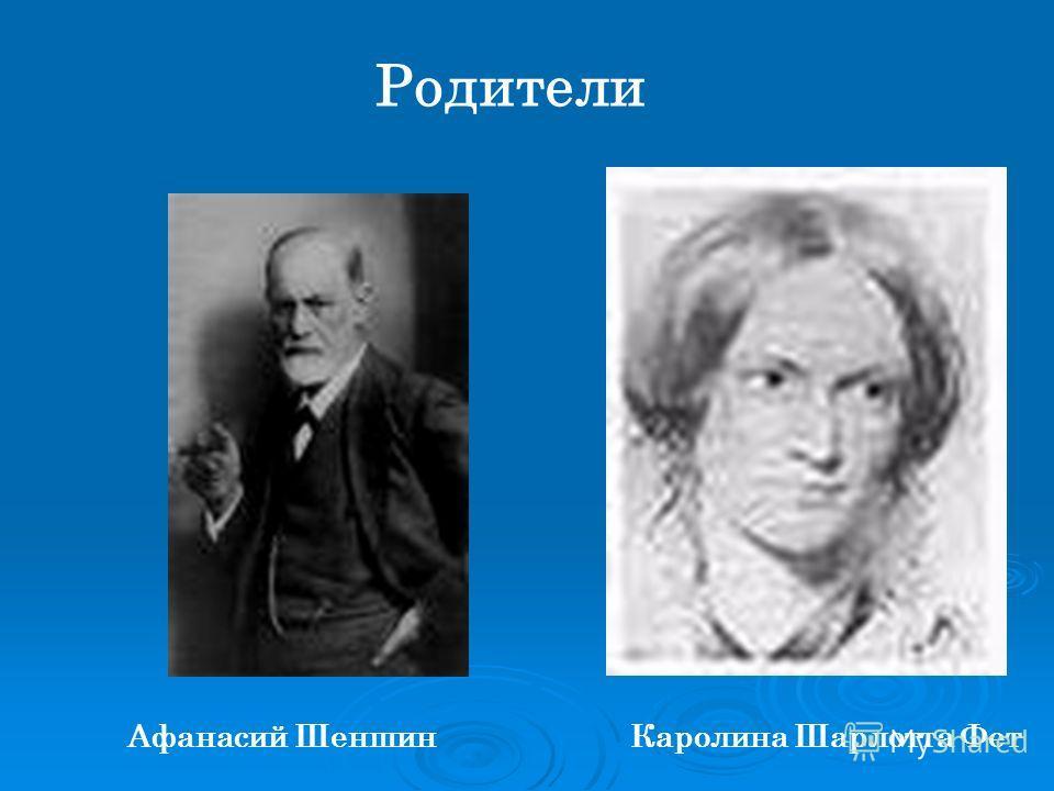 Родители Каролина Шарлотта ФетАфанасий Шеншин