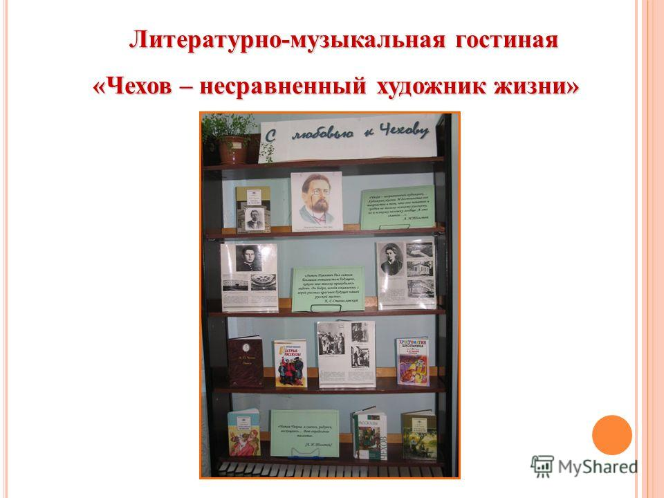 Литературно-музыкальная гостиная Литературно-музыкальная гостиная «Чехов – несравненный художник жизни» «Чехов – несравненный художник жизни»