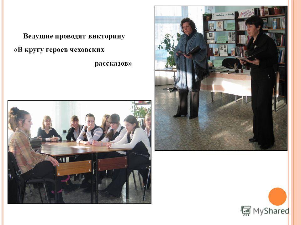 Ведущие проводят викторину «В кругу героев чеховских рассказов»