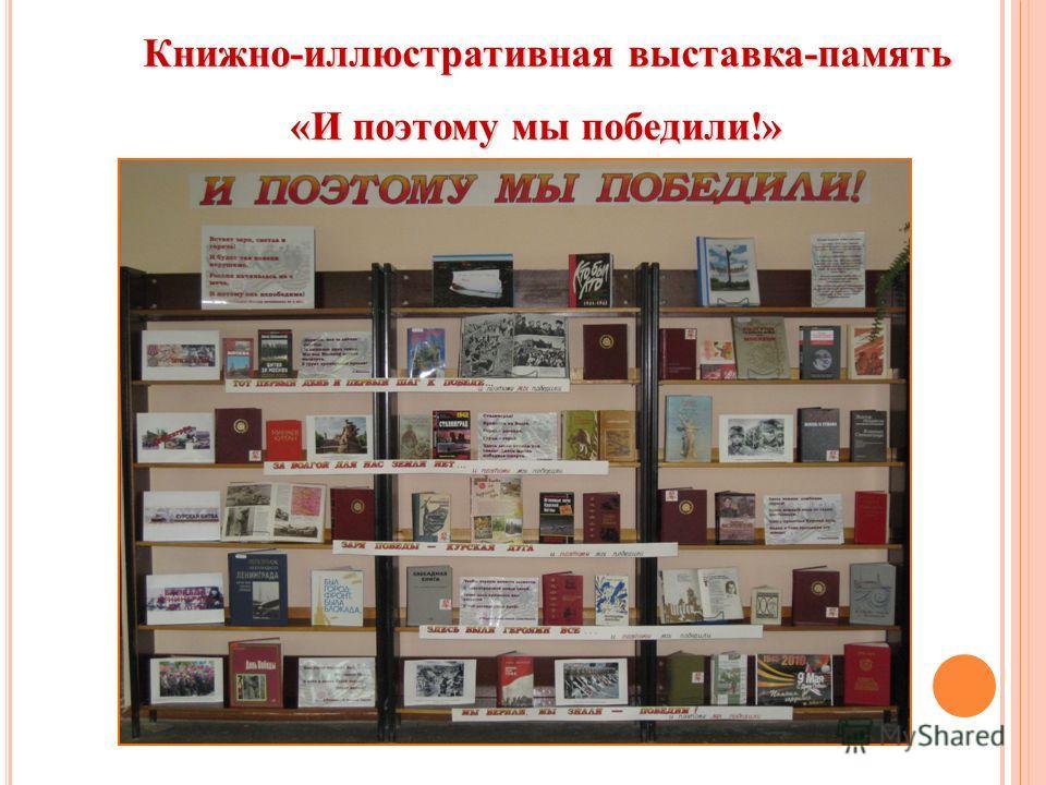 Книжно-иллюстративная выставка-память Книжно-иллюстративная выставка-память «И поэтому мы победили!» «И поэтому мы победили!»
