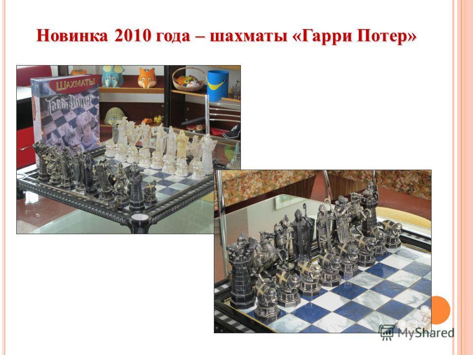 Новинка 2010 года – шахматы «Гарри Потер» Новинка 2010 года – шахматы «Гарри Потер»