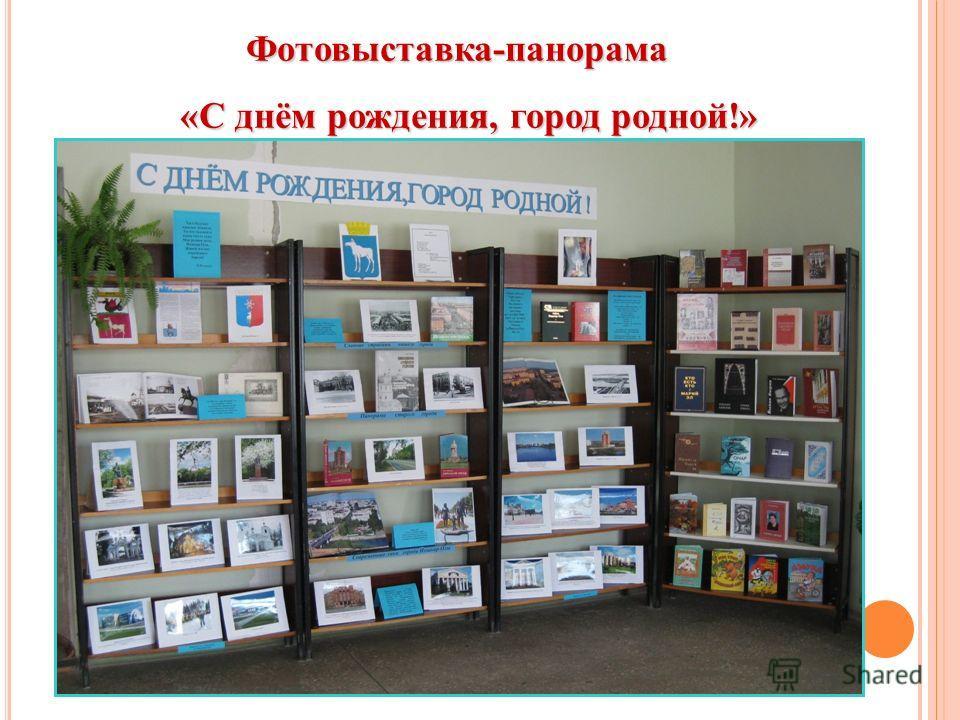 Фотовыставка-панорама Фотовыставка-панорама «С днём рождения, город родной!» «С днём рождения, город родной!»