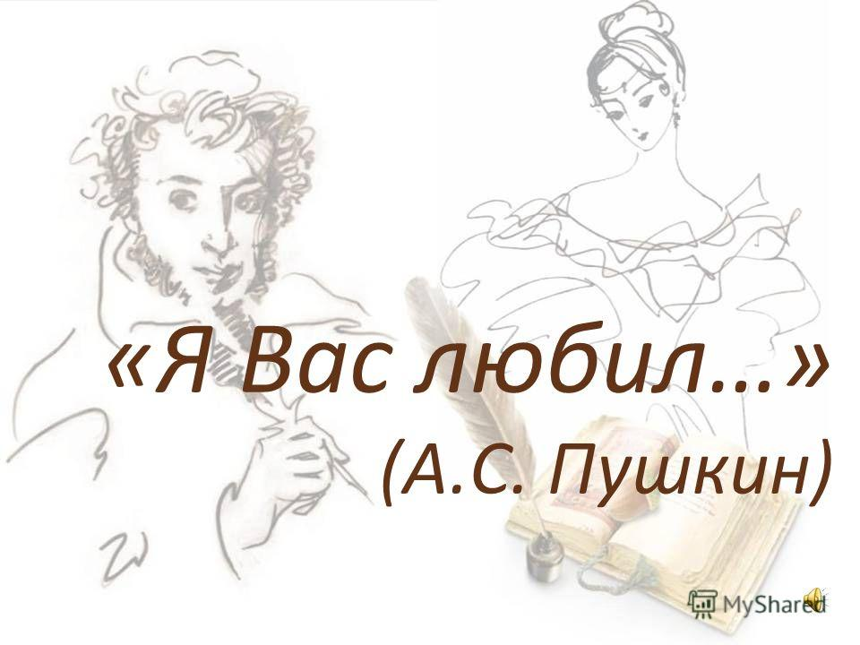 «Я Вас любил…» (А.С. Пушкин)