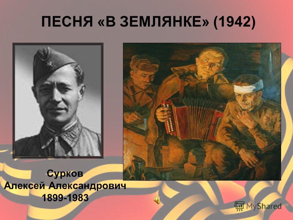 ПЕСНЯ «КАТЮША» (1938) Михаил Васильевич Исаковский (1900-1973)