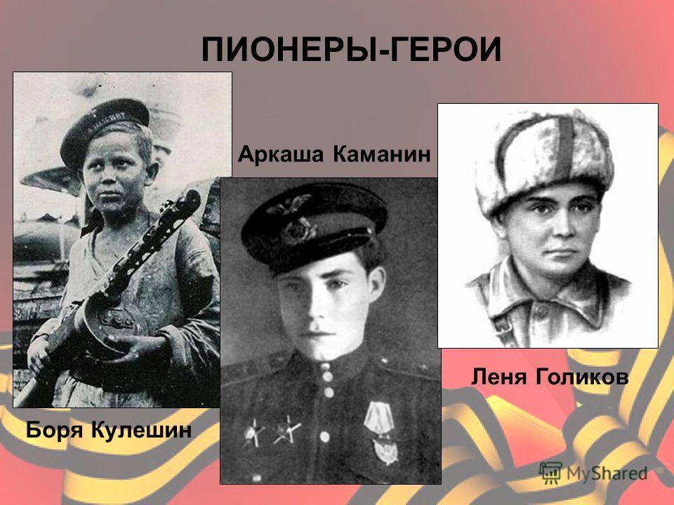 ПЕСНЯ «НА БЕЗЫМЯННОЙ ВЫСОТЕ» (1964) Матусовский Михаил Львович (1915-1990)
