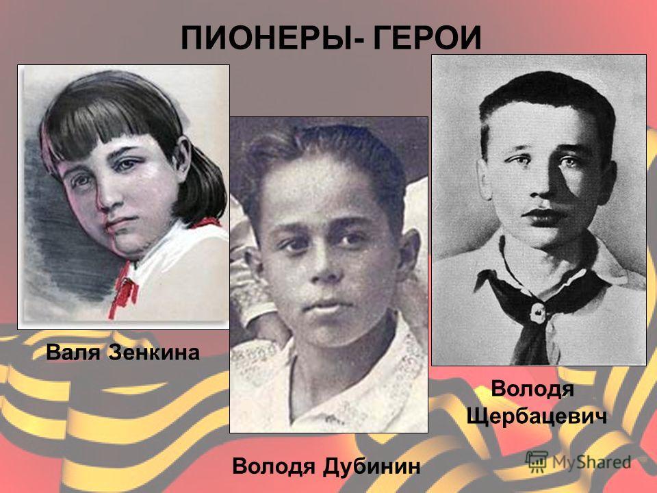 Боря Кулешин Аркаша Каманин ПИОНЕРЫ-ГЕРОИ Леня Голиков