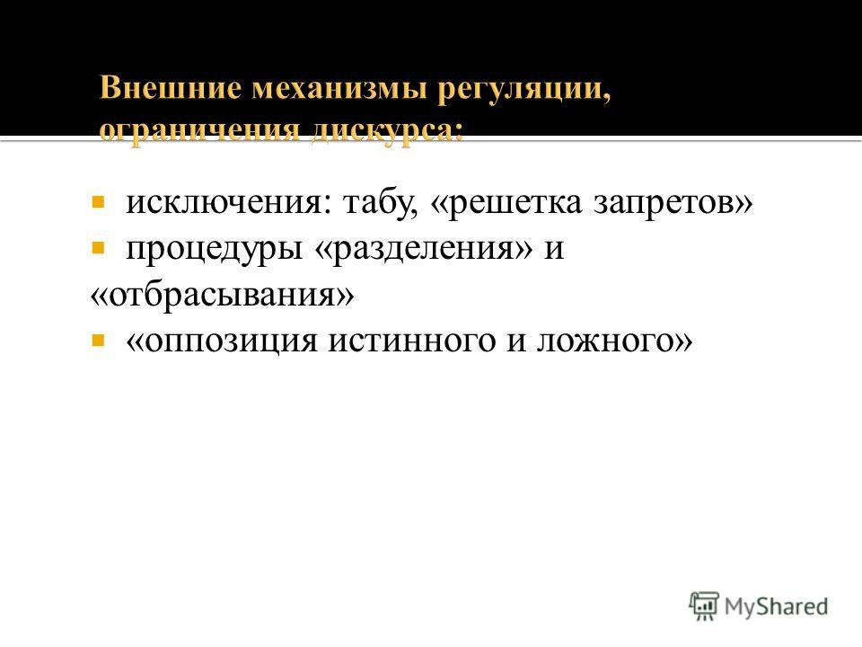 исключения: табу, «решетка запретов» процедуры «разделения» и «отбрасывания» «оппозиция истинного и ложного»